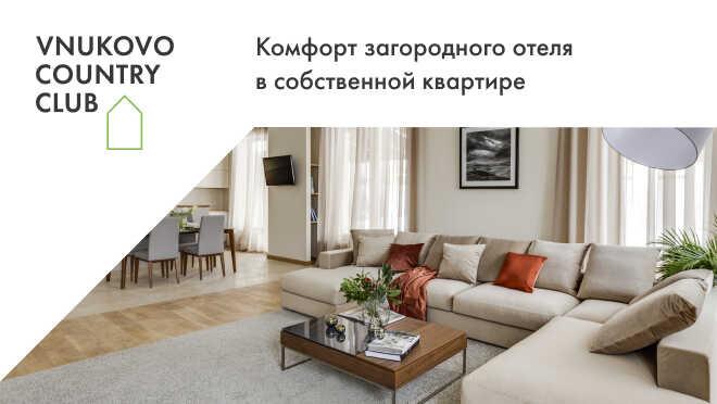 Загородный клубный комплекс Vnukovo Country Club Квартиры от 77 м²